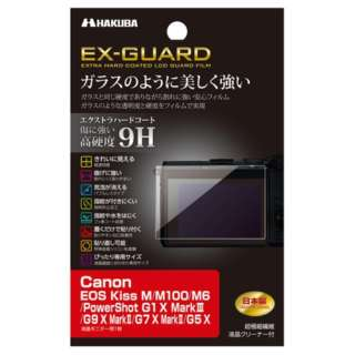 EX-GUARD液晶保護フィルム Canon EOS Kiss M EXGF-CAEKM