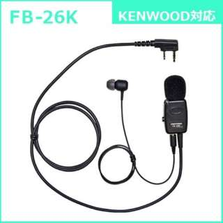 ケンウッド用 タイピン型イヤホンマイクロホン FB-26K FB-26K