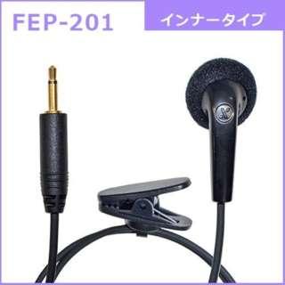 タイピン型イヤホンマイクFB-26用オプション インナータイプイヤホン FEP-201