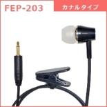 タイピン型イヤホンマイクFB-26用オプション カナルタイプイヤホン FEP-203