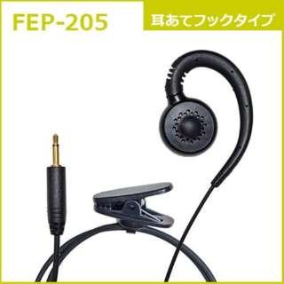 タイピン型イヤホンマイクFB-26用オプション 耳あてフックタイプイヤホン FEP-205