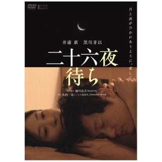 二十六夜待ち 【DVD】