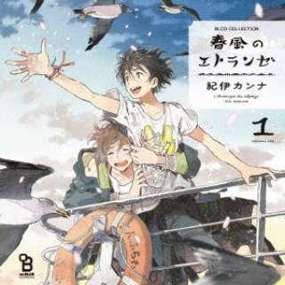 (ドラマCD)/ BLCDコレクション 春風のエトランゼ1 【CD】