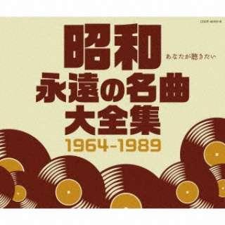 (V.A.)/ 昭和 永遠の名曲大全集 1964~1989 【CD】
