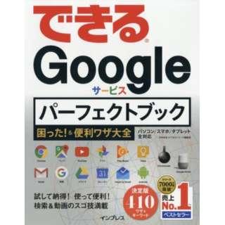 できるGoogleサービスパーフェクトブ