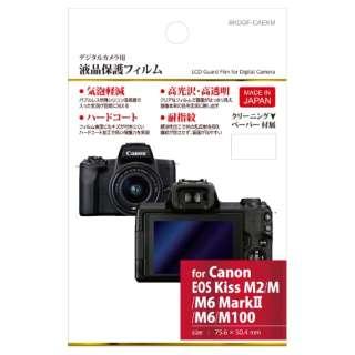 液晶保護フィルム(キヤノン EOS Kiss M2 / M6 Mark II / Kiss M / M100 / M6 専用) BKDGF-CAEKM