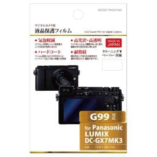 液晶保護フィルム Panasonic LUMIX G99 / GX7 MarkIII 専用 BKDGF-PAGX7M3