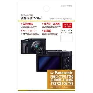 液晶保護フィルム (Panasonic LUMIX TZ95 / FZ1000II / LX100II / TX2 / TX1 / TZ90 / FZ85/ TZ85 / LX100 / LF1 / TZ70 / TZ60 専用) BKDGF-PATX2