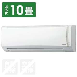 CSH-N2818R-W エアコン 2018年 Nシリーズ ホワイト [おもに10畳用 /100V]