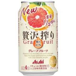 贅沢搾り グレープフルーツ (350ml/24本)【缶チューハイ】