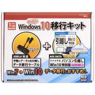 かんたんWindows10移行キット
