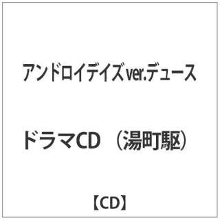 アンドロイデイズ ver.デュース 【CD】