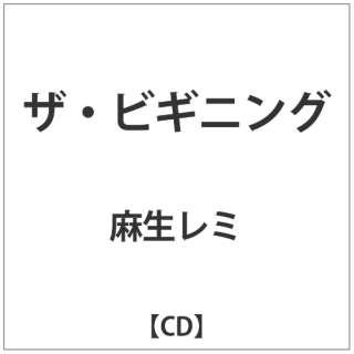 麻生レミ/ ザ・ビギニング 【CD】