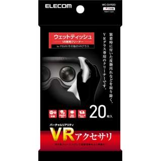 VR用 ウェットティッシュ ハンディタイプ WC-GVR20 WC-GVR20