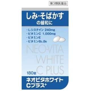 【第3類医薬品】ネオビタホワイトCプラス(240錠)