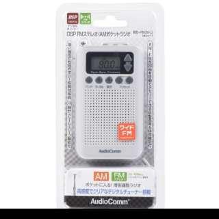 RAD-P350N 携帯ラジオ AudioComm ホワイト [AM/FM /ワイドFM対応]