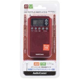RAD-P350N 携帯ラジオ AudioComm レッド [AM/FM /ワイドFM対応]