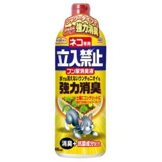 アースガーデン ネコ専用 立入禁止 フン尿 消臭液 (1000ml) 〔忌避剤・殺虫剤〕