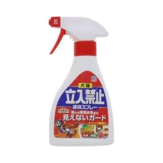 アースガーデン 犬猫立入禁止 速効スプレー (260g) 〔忌避剤・殺虫剤〕