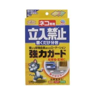 アースガーデン ネコ専用 立入禁止 置くだけ 分包 (12袋) 〔忌避剤・殺虫剤〕