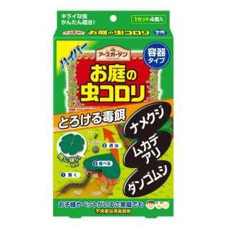 アースガーデン ハイパーお庭の虫コロリ 容器タイプ (4個) 〔忌避剤・殺虫剤〕