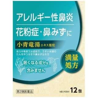 【第2類医薬品】小青竜湯エキス顆粒 12包(漢方薬)