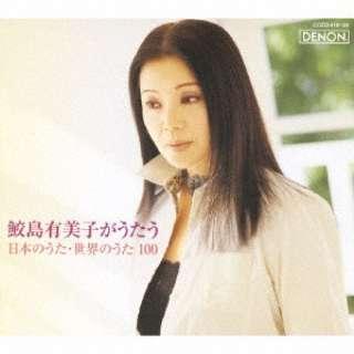 鮫島有美子(S)/ 鮫島有美子がうたう 日本のうた・世界のうた100 【CD】