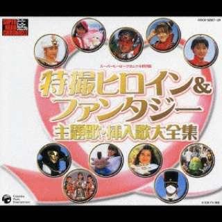 (オムニバス)/ スーパーヒーロークロニクル: : 特撮ヒロイン&ファンタジー主題歌・挿入歌大全集 【CD】