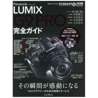 【ムック本】Panasonic LUMIX G9 PRO 完全ガイド その瞬間が感動になる フォトグラファーのための最強ミラーレス