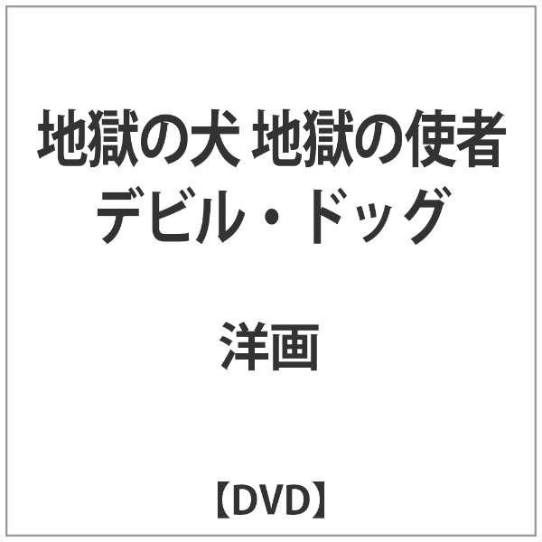 地獄の犬 地獄の使者デビル・ドッグ 【DVD】