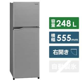 NR-B250T-SS 冷蔵庫 Panasonic シャイニーシルバー [2ドア /右開きタイプ /248L] 《基本設置料金セット》