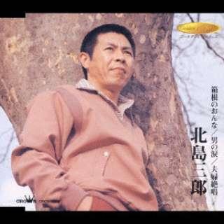 北島三郎/ 箱根のおんな/男の涙/夫婦絶唱 【CD】