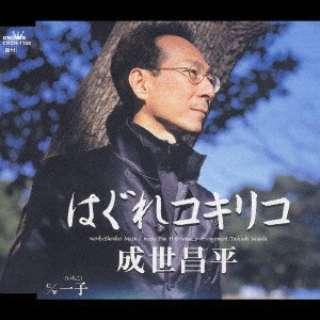 成世昌平/ はぐれコキリコ/一子 【CD】