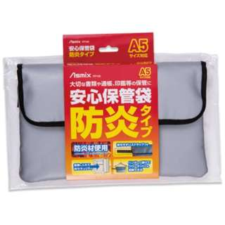 保管袋防炎タイプA5サイズ対応 FP100 シルバー