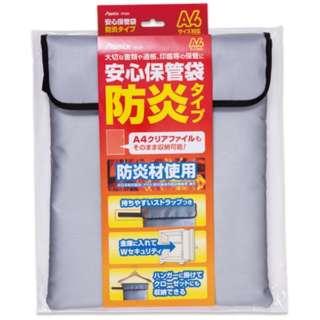 保管袋防炎タイプA4サイズ対応 FP200 シルバー