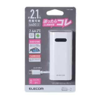 DE-M01L-6400 モバイルバッテリー ホワイト [6400mAh /2ポート /microUSB /充電タイプ]