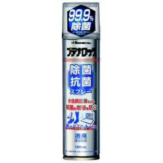 ブテナロック除菌抗菌スプレー(180ml)