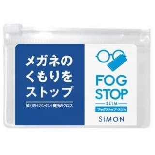 フォグストップ スリム (FOG STOP SLIM)