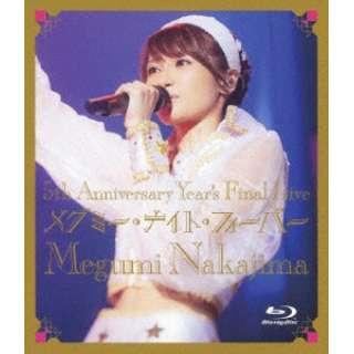 5th Anniversary Year's Final Live メグミー・ナイト・フィーバー 【ブルーレイ】