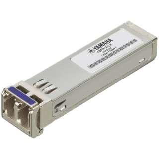 ヤマハネットワーク製品用 SFPモジュール(1000BASE-LX) YSFP-G-LX