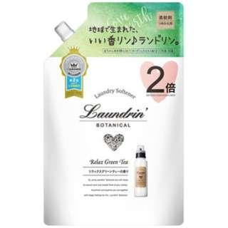 Laundrin(ランドリン)ボタニカル 柔軟剤 リラックスグリーンティー 大容量 つめかえ用860ml[柔軟剤]