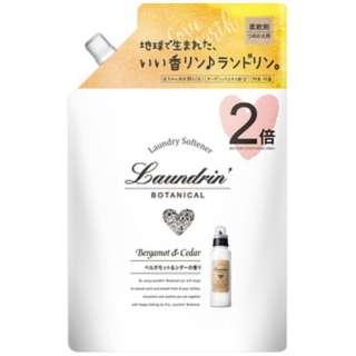Laundrin(ランドリン)ボタニカル 柔軟剤 ベルガモット&シダー 大容量 つめかえ用860ml[柔軟剤]