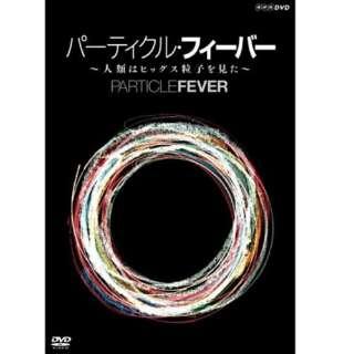 パーティクル・フィーバー ~人類はヒッグス粒子を見た~ [DVD] 【DVD】