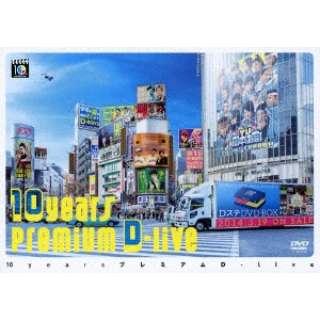 10years premium D-live 10thどこ10yearsプレミアムD-live 【DVD】