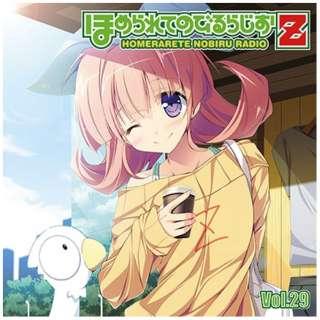 (ラジオCD)/ ラジオCD「ほめられてのびるらじおZ」Vol.29 【CD】