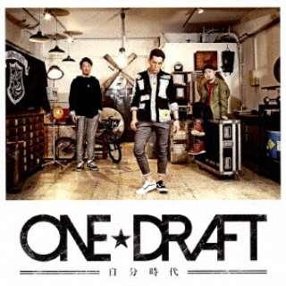 ONE★DRAFT/ 自分時代 [ONE★DRAFT /CD] 【CD】