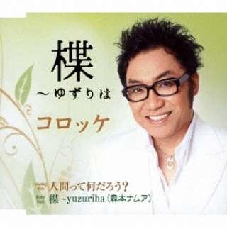 コロッケ/ 楪 【CD】