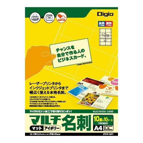 名刺カード (マイクロミシン) 10面付 アイボリー JPCM-10PI