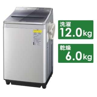 NA-FW120V1-S 縦型洗濯乾燥機 FWシリーズ シルバー [洗濯12.0kg /乾燥6.0kg /ヒーター乾燥(水冷・除湿タイプ) /上開き]