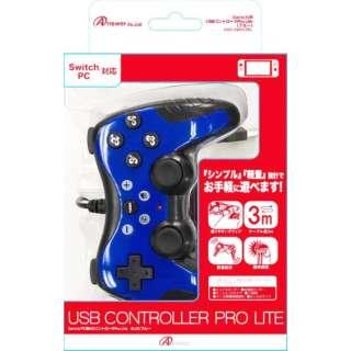 Switch用 USBコントローラPro Lite(ネオンブルー) ANS-SW052BL ネオンブルー